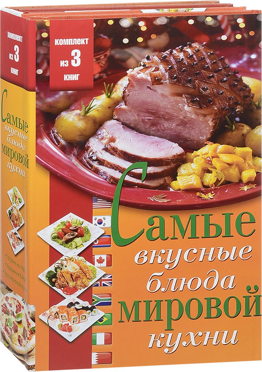 Д. В. Нестерова, А. Г. Красичкова, Б. В. Калугин Самые вкусные блюда мировой кухни (комплект из 3 книг)