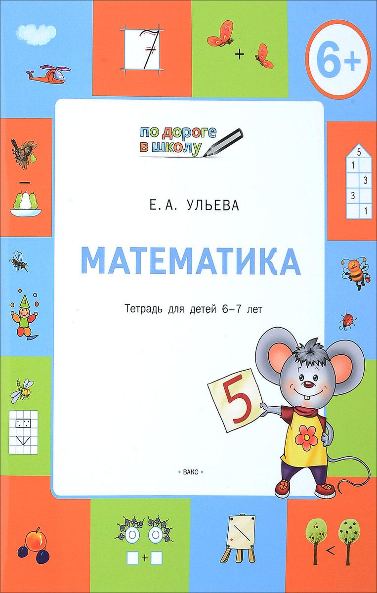Математика. Тетрадь для занятий с детьми 6-7 лет