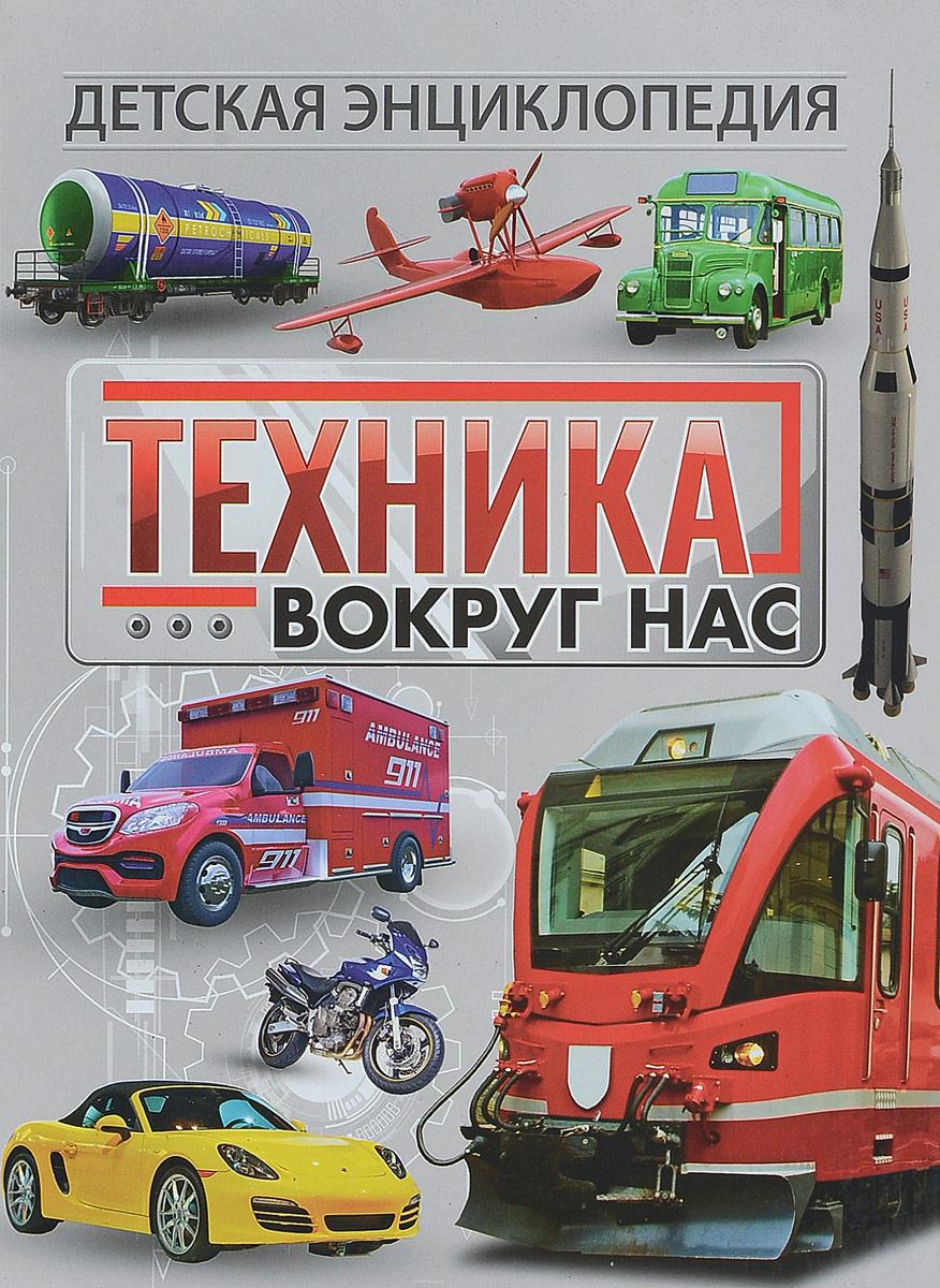 Техника вокруг нас. Детская энциклопедия