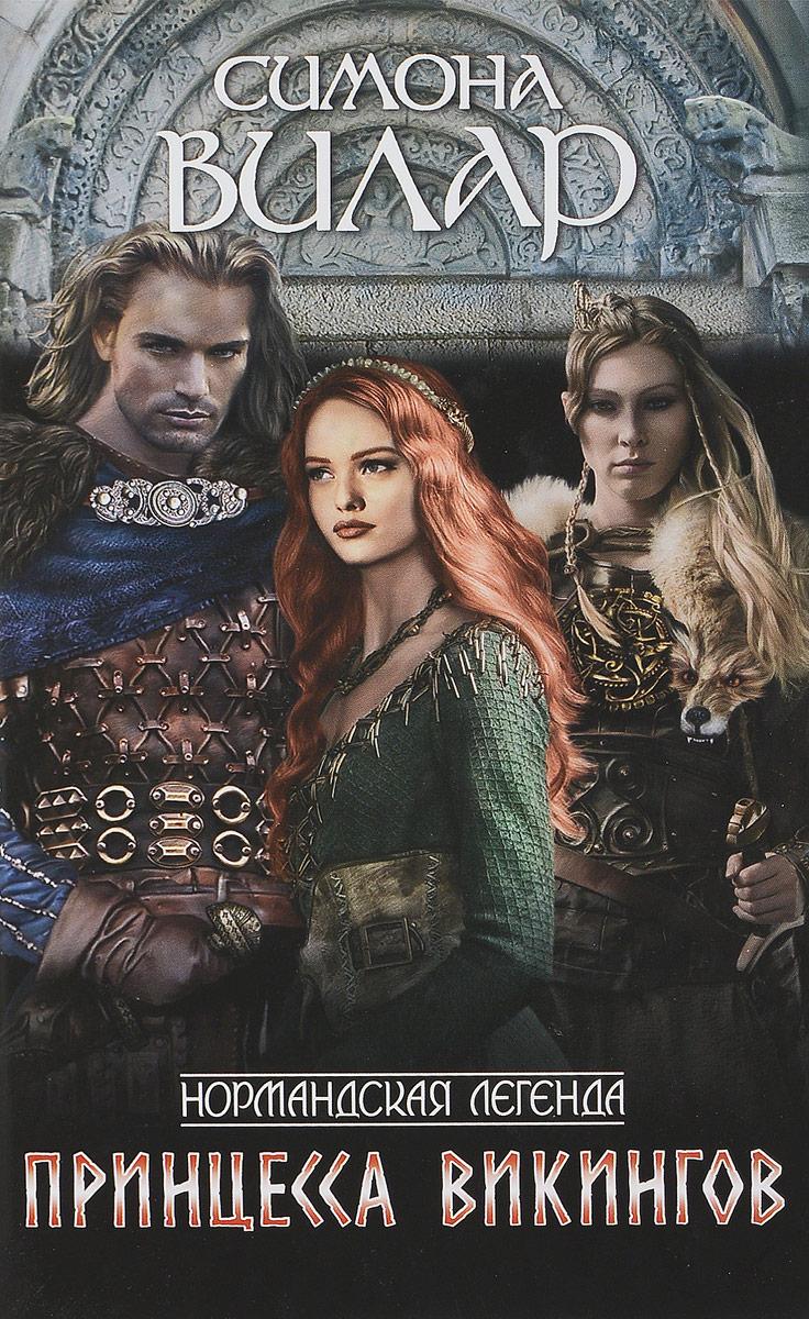 Принцесса викингов. Симона Вилар
