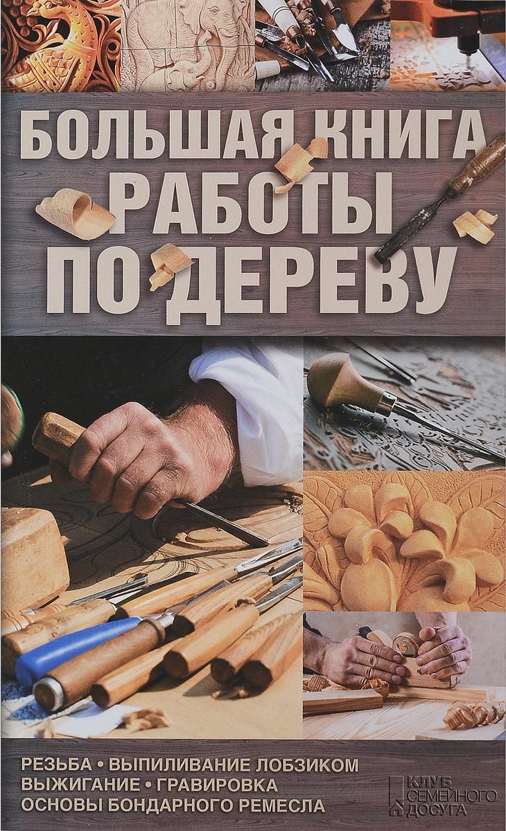 Большая книга работы по дереву
