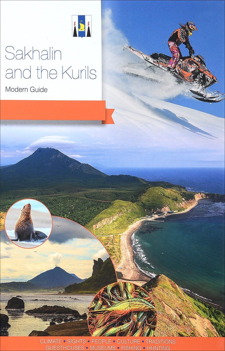 Zakazat.ru: Sakhalin and Kurils: Modern Guide