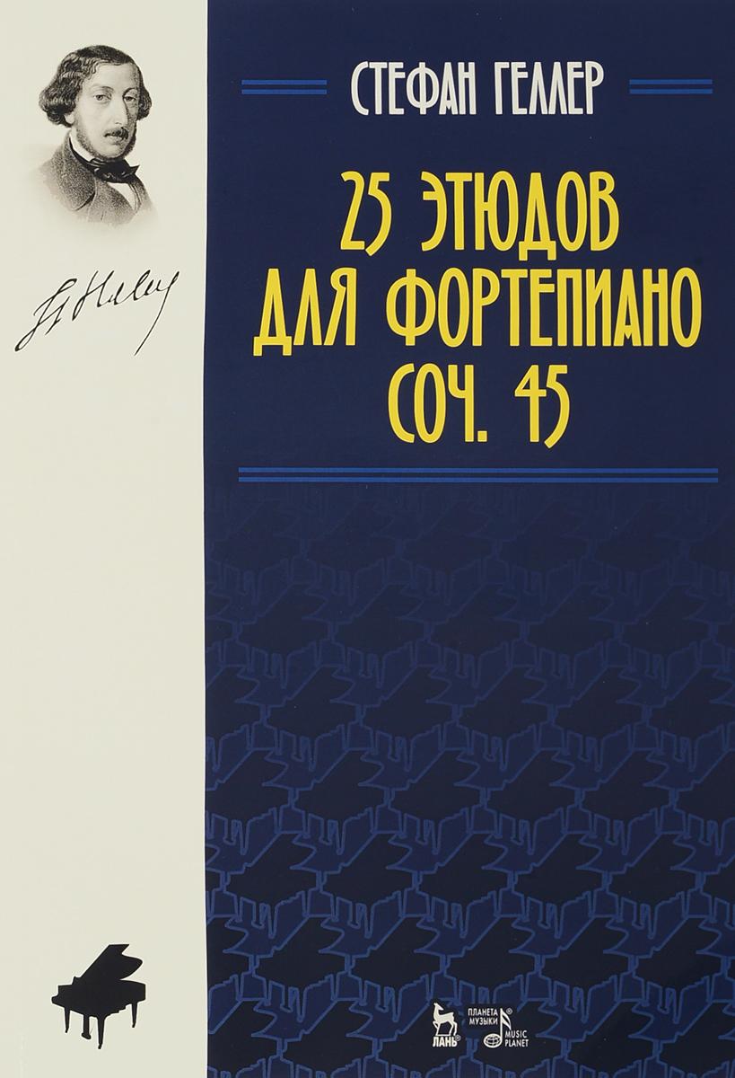 Стефан Геллер 25 этюдов для фортепиано. Соч. 45. Ноты свитшот print bar росс геллер
