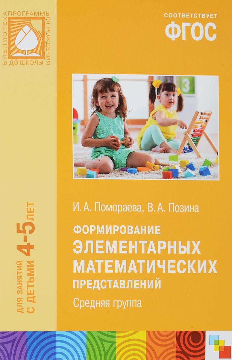 Формирование элементарных математических представлений. Средняя группа. Для занятий с детьми 4-5 лет