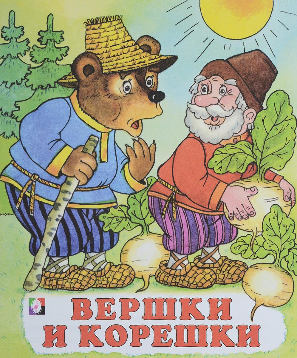 Русские народные сказки.Вершки и корешки (0+)