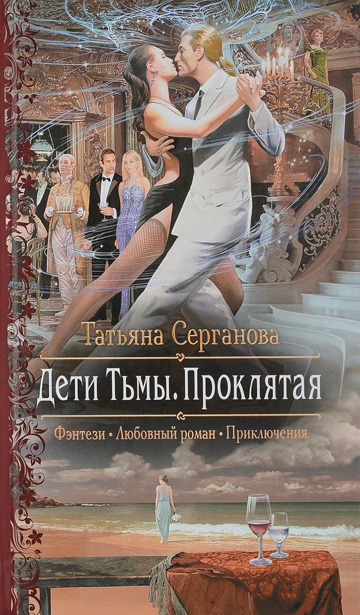 Татьяна Серганова Дети Тьмы. Проклятая