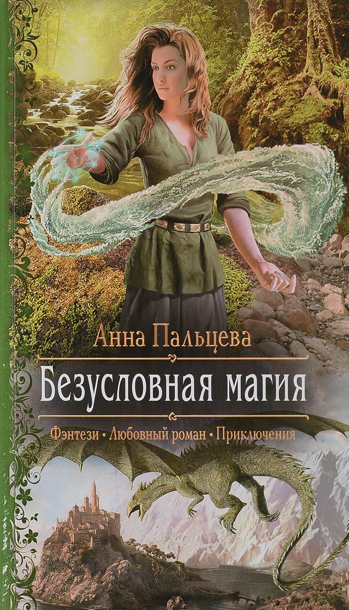 посуточно Киев новинки фэнтези книги русские Александра Если ваше