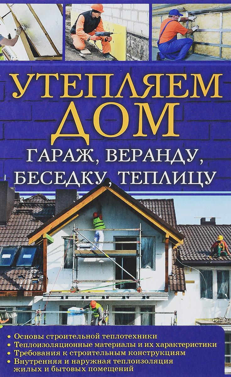 Утепляем дом, гараж, веранду, беседку, теплицу
