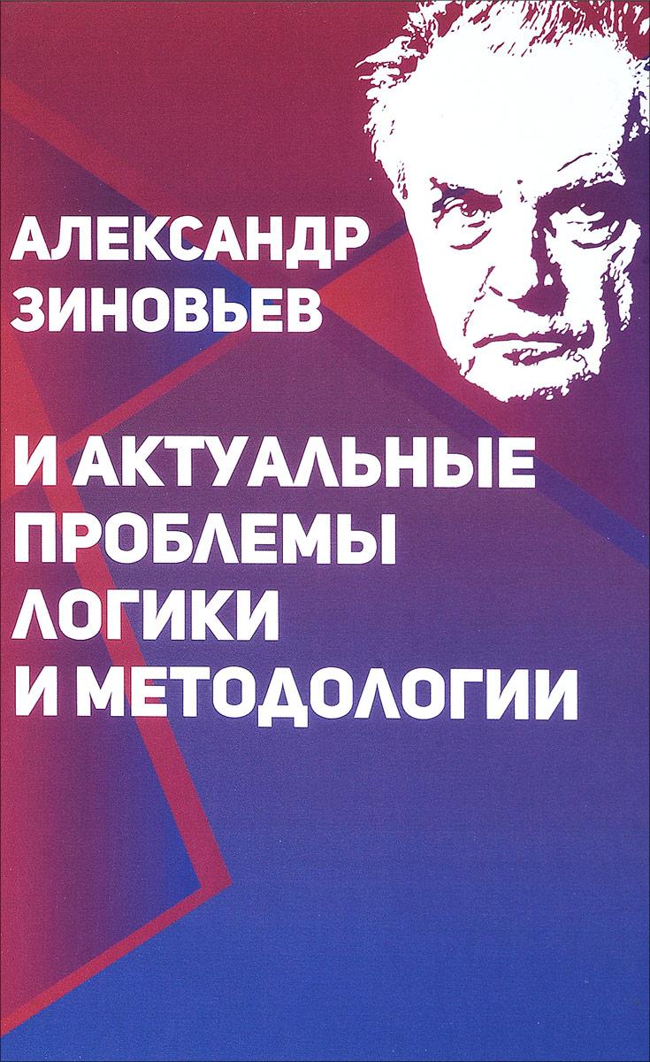 Александр Зиновьев и актуальные проблемы логики и методологии цена