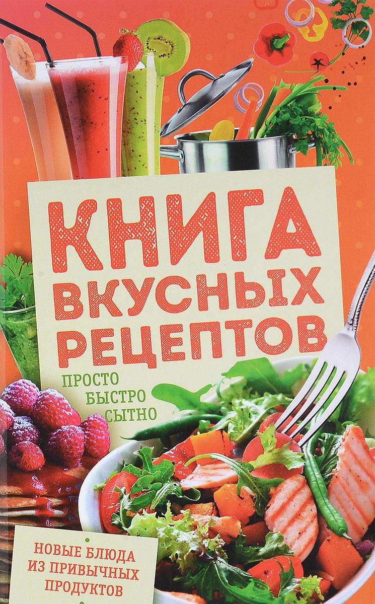Книга вкусных рецептов.  Просто, быстро, сытно капкан на щуку в самаре