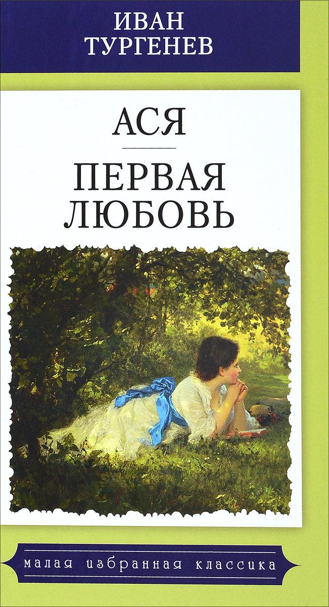 Иван Тургенев Ася. Первая любовь и тургенев первая любовь