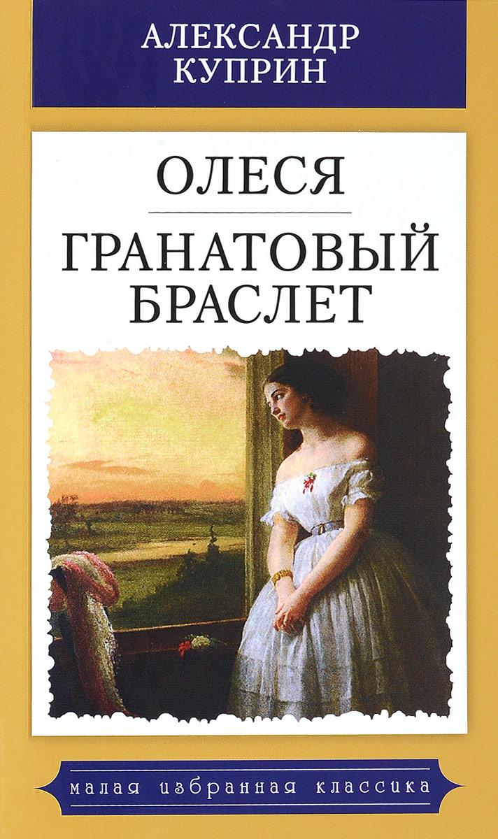 Александр Куприн Олеся. Гранатовый браслет олеся мовсина про контра и цетера