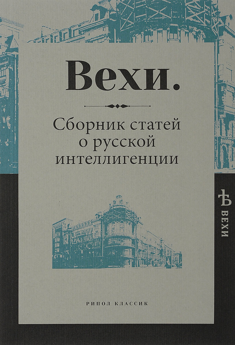 Вехи. Сборник статей о русской интеллигенции ISBN: 978-5-386-10251-7