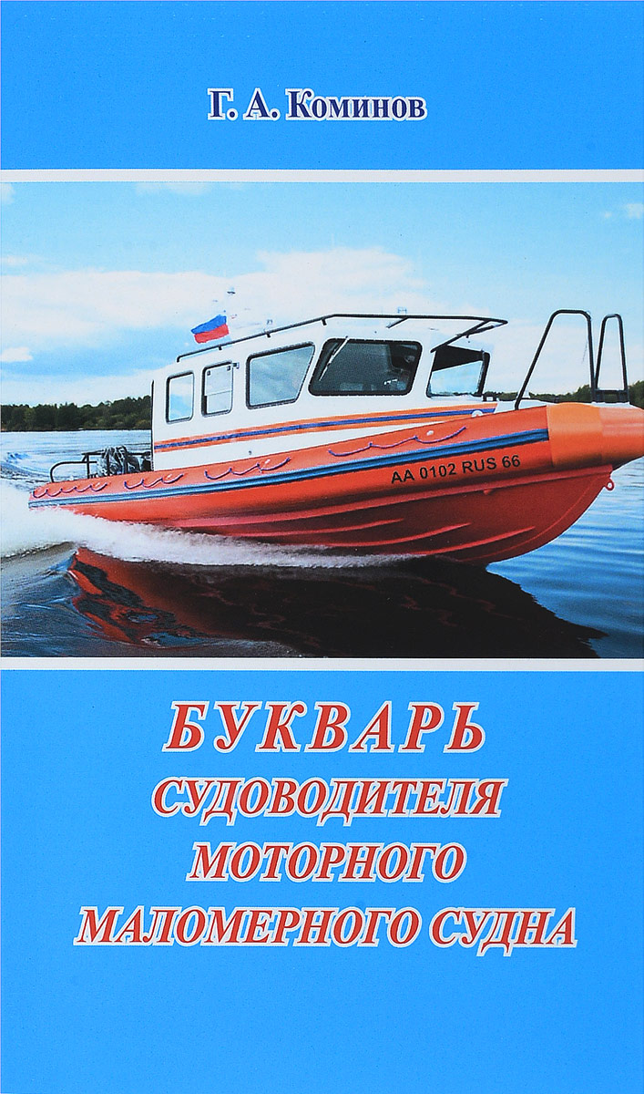 Г. А. Коминов Букварь судоводителя маломерного судна