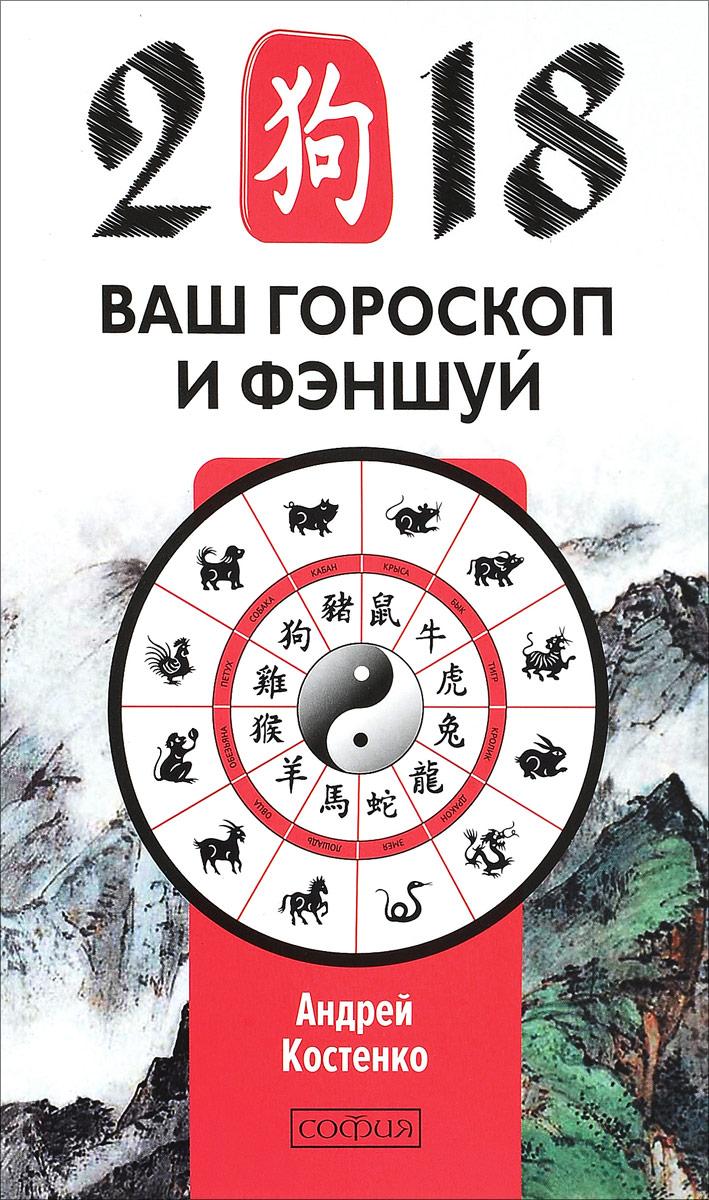 Zakazat.ru 2018. Ваш гороскоп и фэн-шуй. Андрей Костенко
