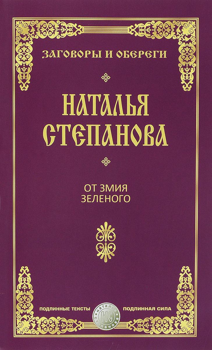 Наталья Степанова От змия зеленого