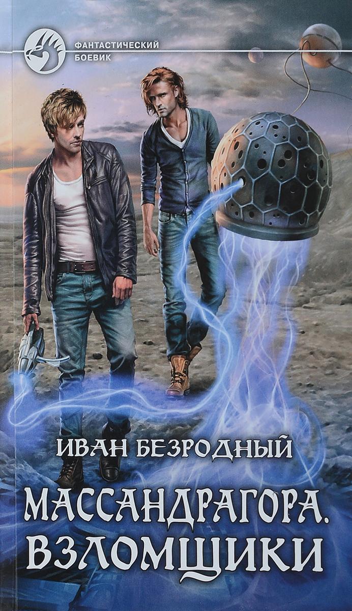 Иван Безродный Массандрагора. Взломщики безродный и массандрагора зов крысиного короля