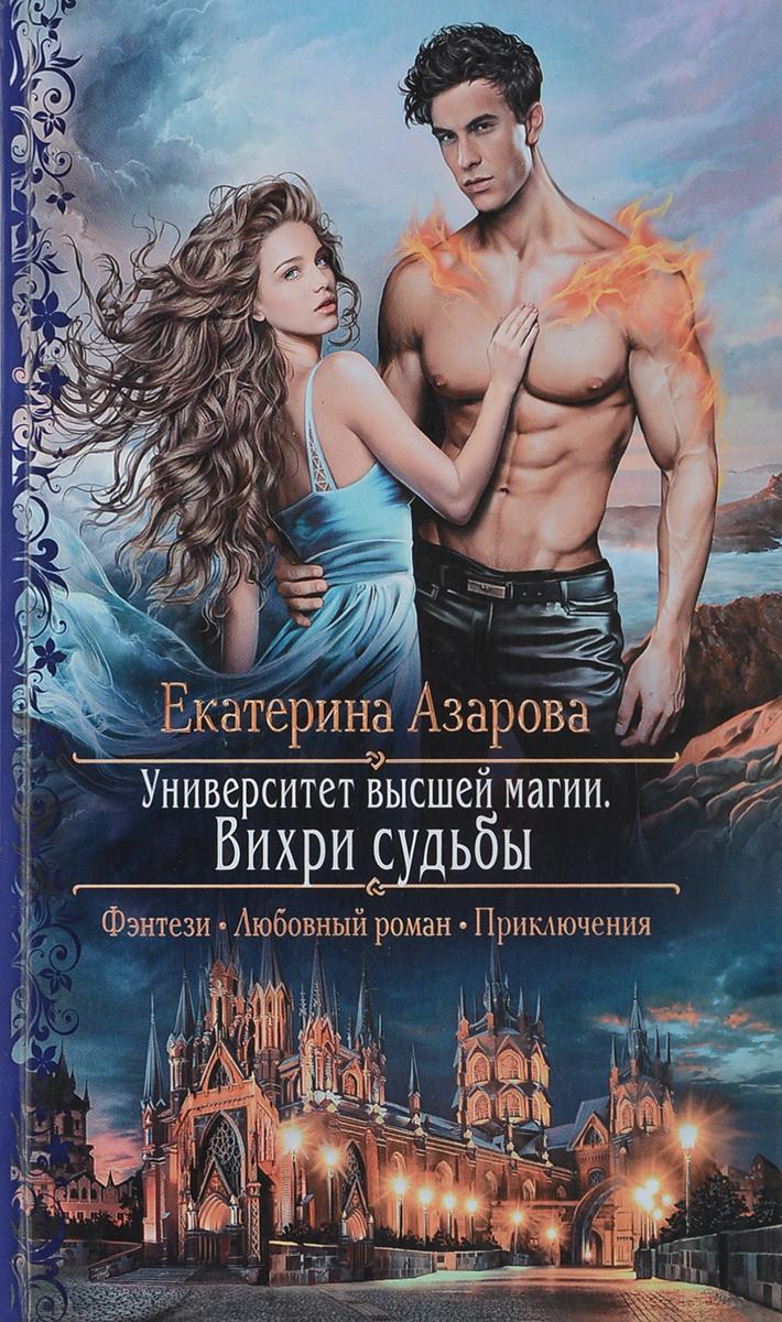 Екатерина Азарова Университет высшей магии. Вихри судьбы таро церемониальной магии купить