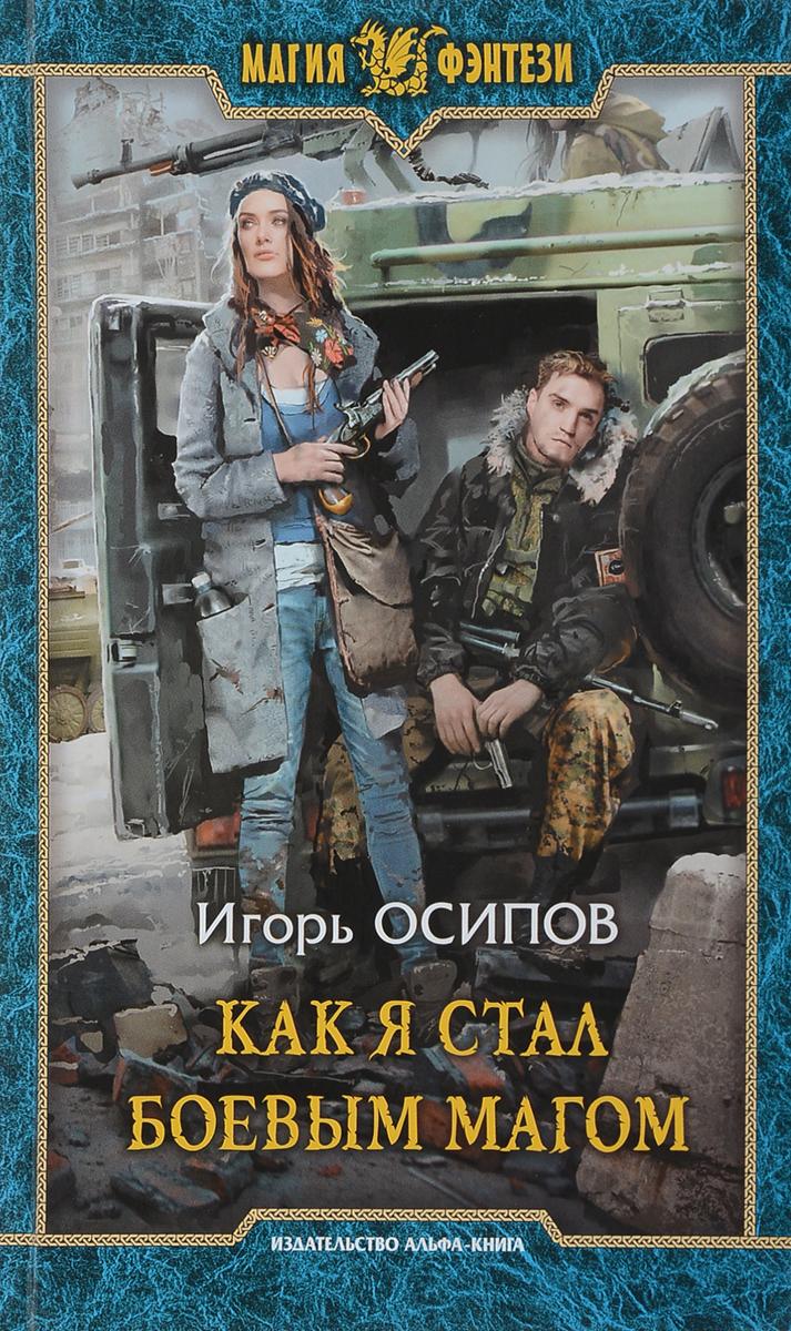 Игорь Осипов Как я стал боевым магом негатин и я идущие следом