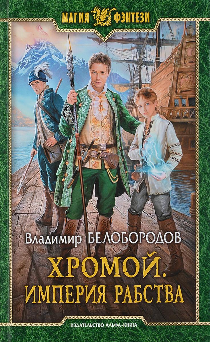 Владимир Белобородов Хромой. Империя рабства путь на кристу побег