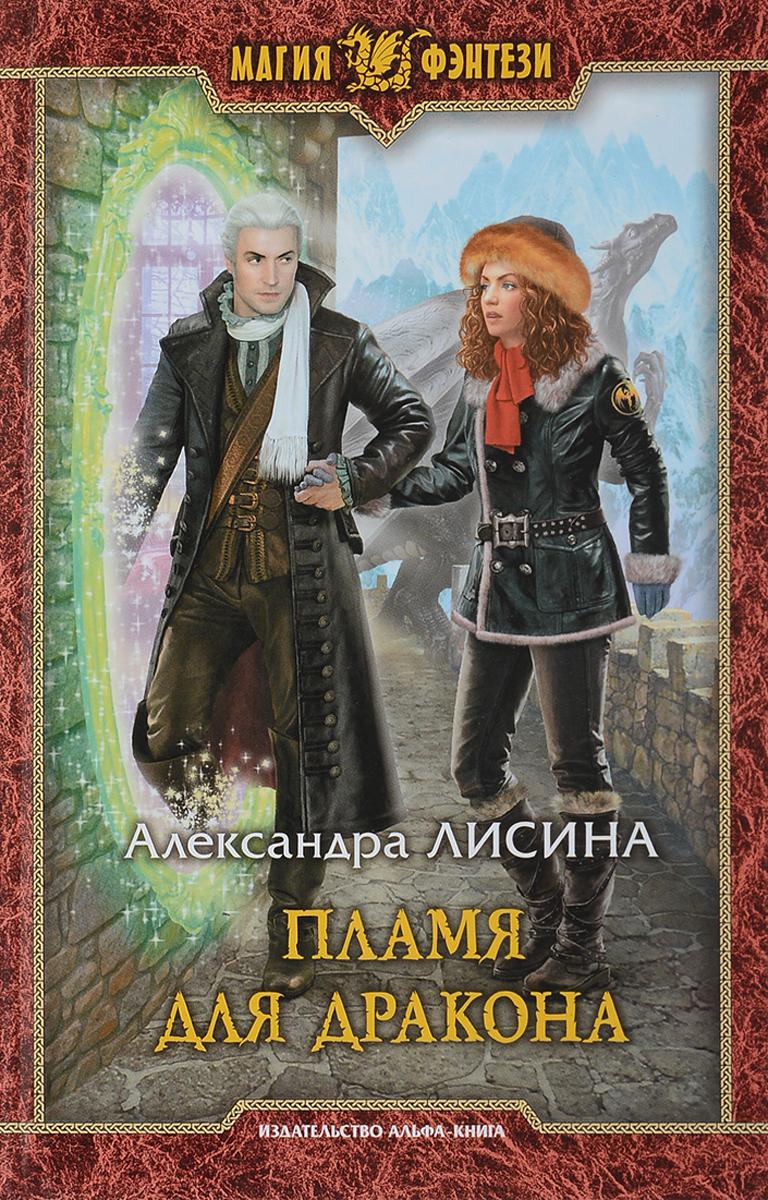 Александра Лисина Пламя для дракона а руссо и к орбакайте отдам тебя никому прощу любую твою вину клип скачать
