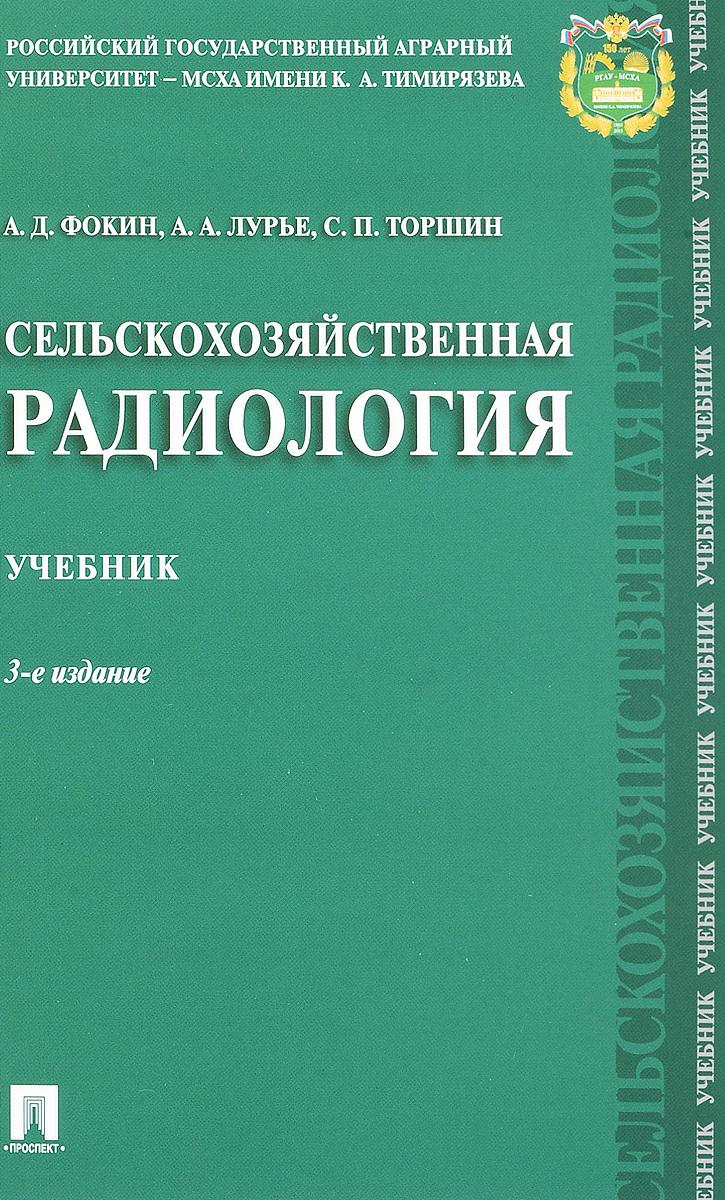 А. Д. Фокин, А. А. Лурье, С. П. Торшин Сельскохозяйственная радиология. Учебник