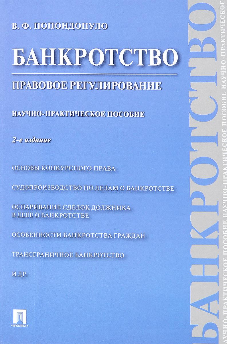 В. Ф. Попондопуло Банкротство. Правовое регулирование ISBN: 978-5-392-26651-7