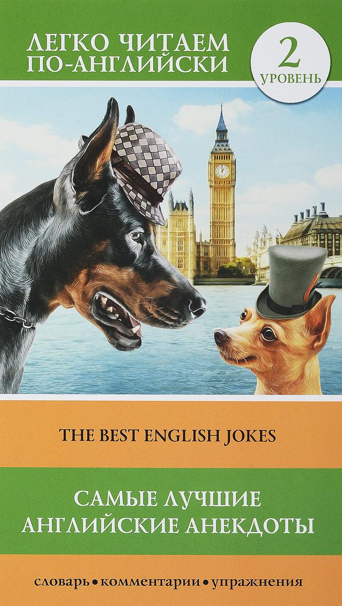 С. А. Матвеева The Best English Jokes / Самые лучшие английские анекдоты. Уровень 2 читаем на английском часть 2 сказки