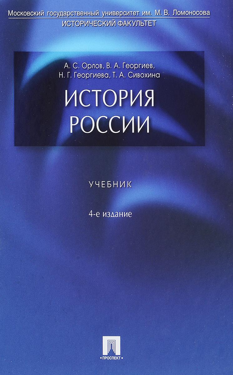 История России. Учебник