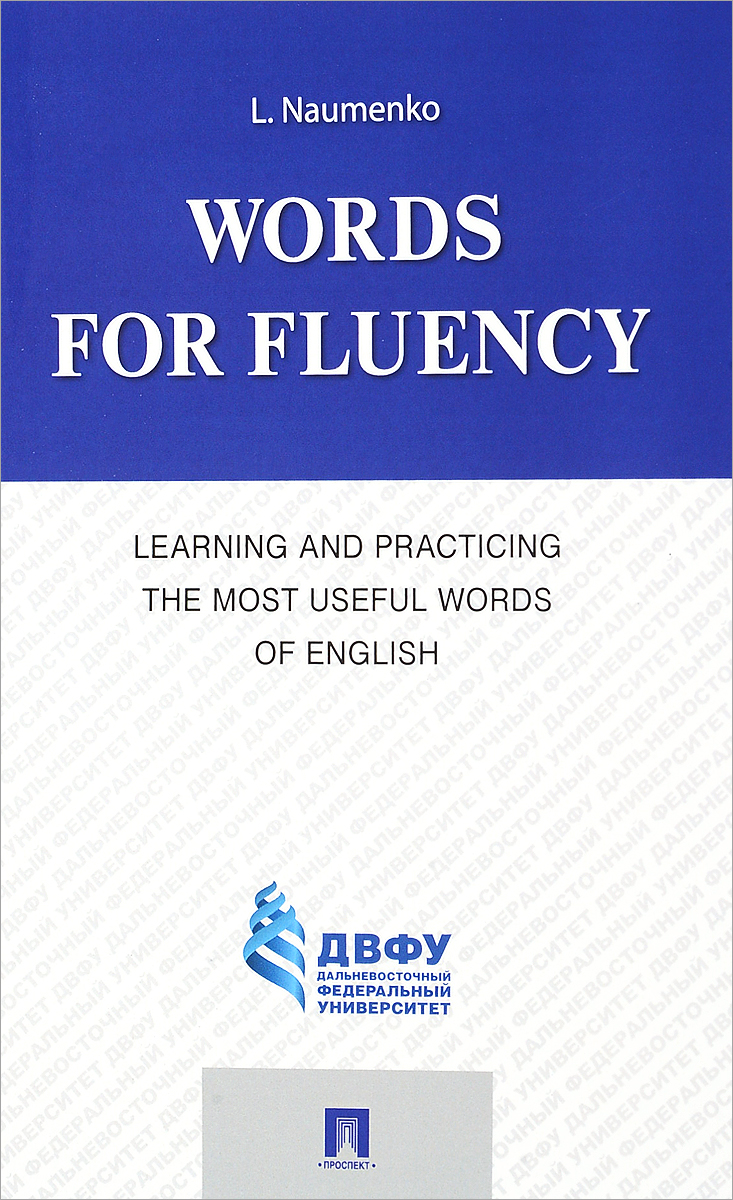 Words for Fluency. Learning and Practicing the Most Useful Words of English