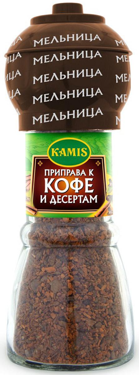 Kamis мельница приправа к кофе и десертам, 48 г901257350Уважаемые клиенты! Обращаем ваше внимание на то, что упаковка может иметь несколько видов дизайна. Поставка осуществляется в зависимости от наличия на складе.