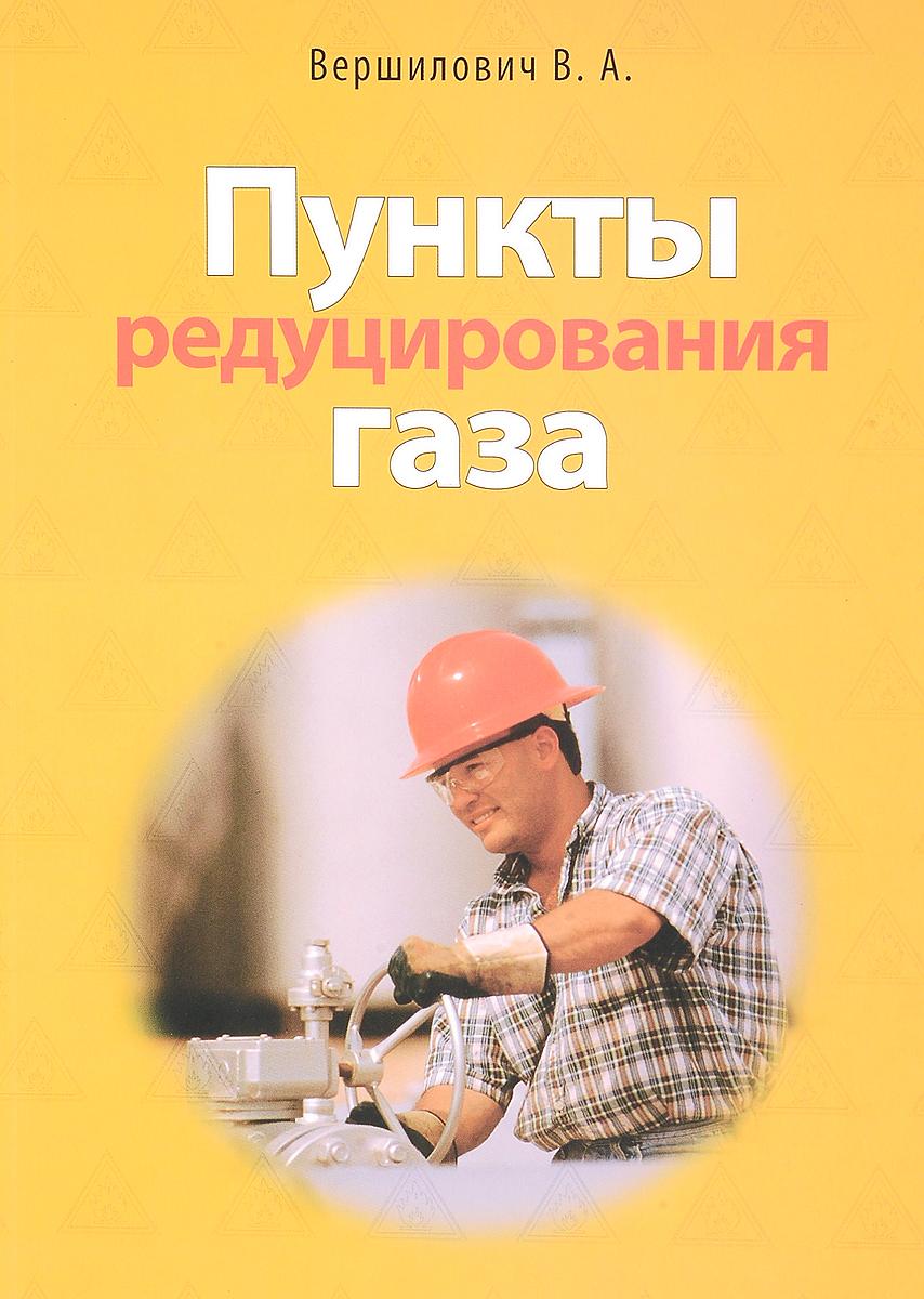 В. А. Вершилович Пункты редуцирования газа