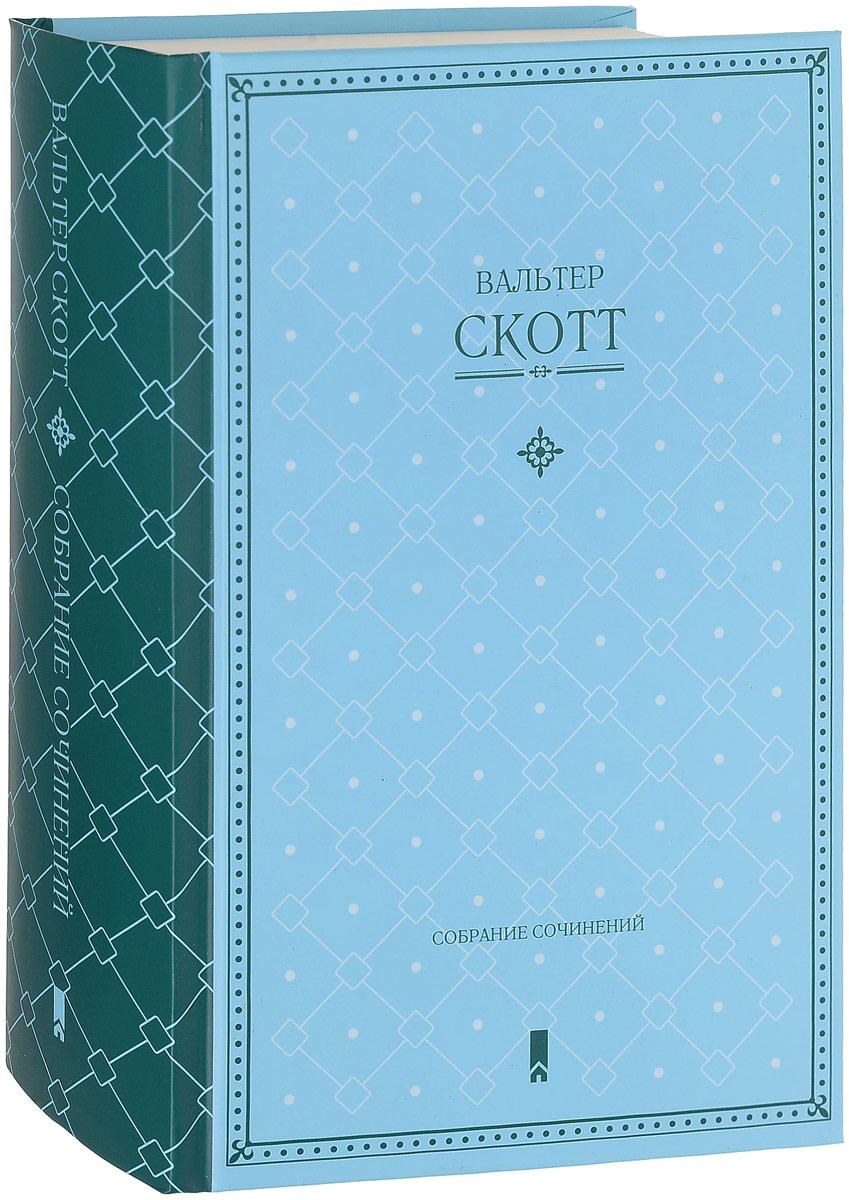 Вальтер Скотт Вальтер Скотт. Собрание сочинений скотт б завидная невеста