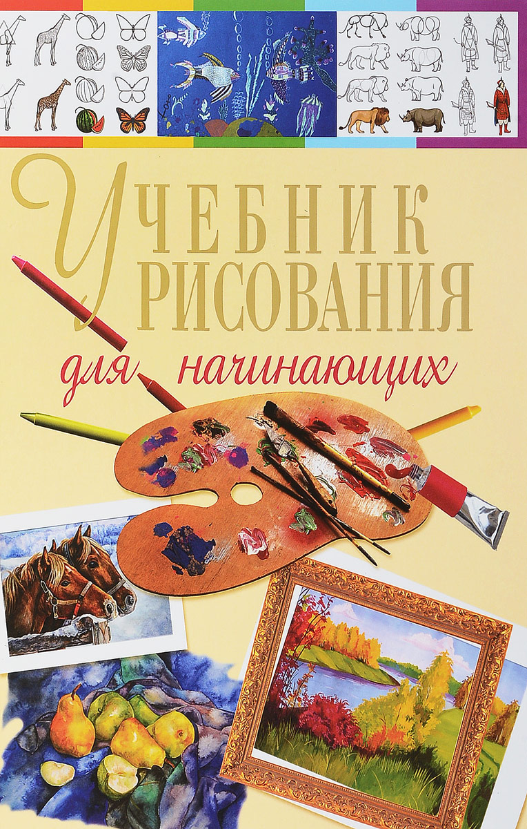 Н. А. Терещенко Учебник рисования для начинающих миллер а винтаж большая книга рисования и дизайна