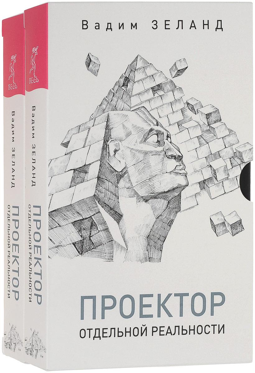 Вадим Зеланд Проектор отдельной реальности (комплект из 2 книг) билет в кино