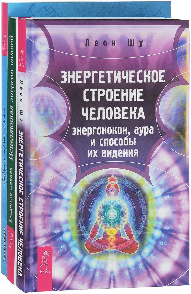 Владимир Добров, Леон Шу, Кеннет Смит Исцеляющая энергия камней. Энергетическое строение человека. Пробуждение энергетического тела (комплект из 3 книг)