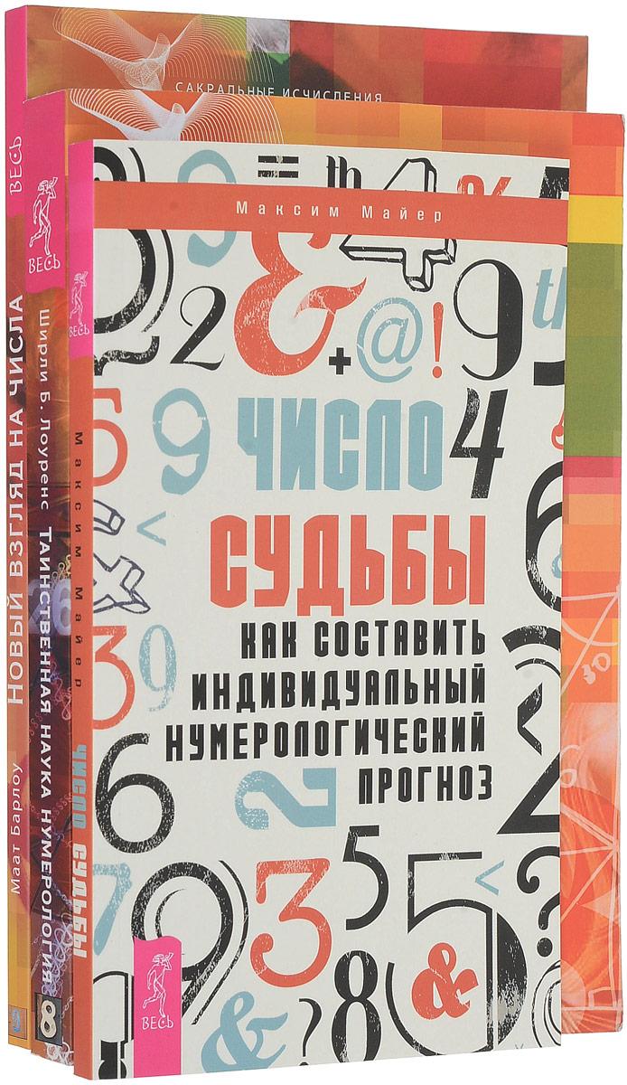 Максим Майер, Ширли Б. Лоуренс, Маат Барлоу Число судьбы. Новый взгляд на числа. Таинственная наука нумерология (комплект из 3 книг)