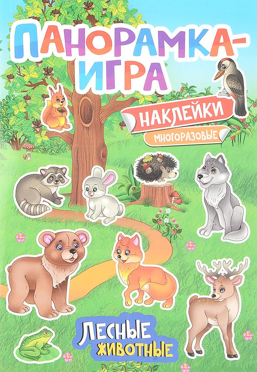 А. С. Игнатова Лесные животные. Панорамка-игра (+ наклейки) игнатова а лесные животные