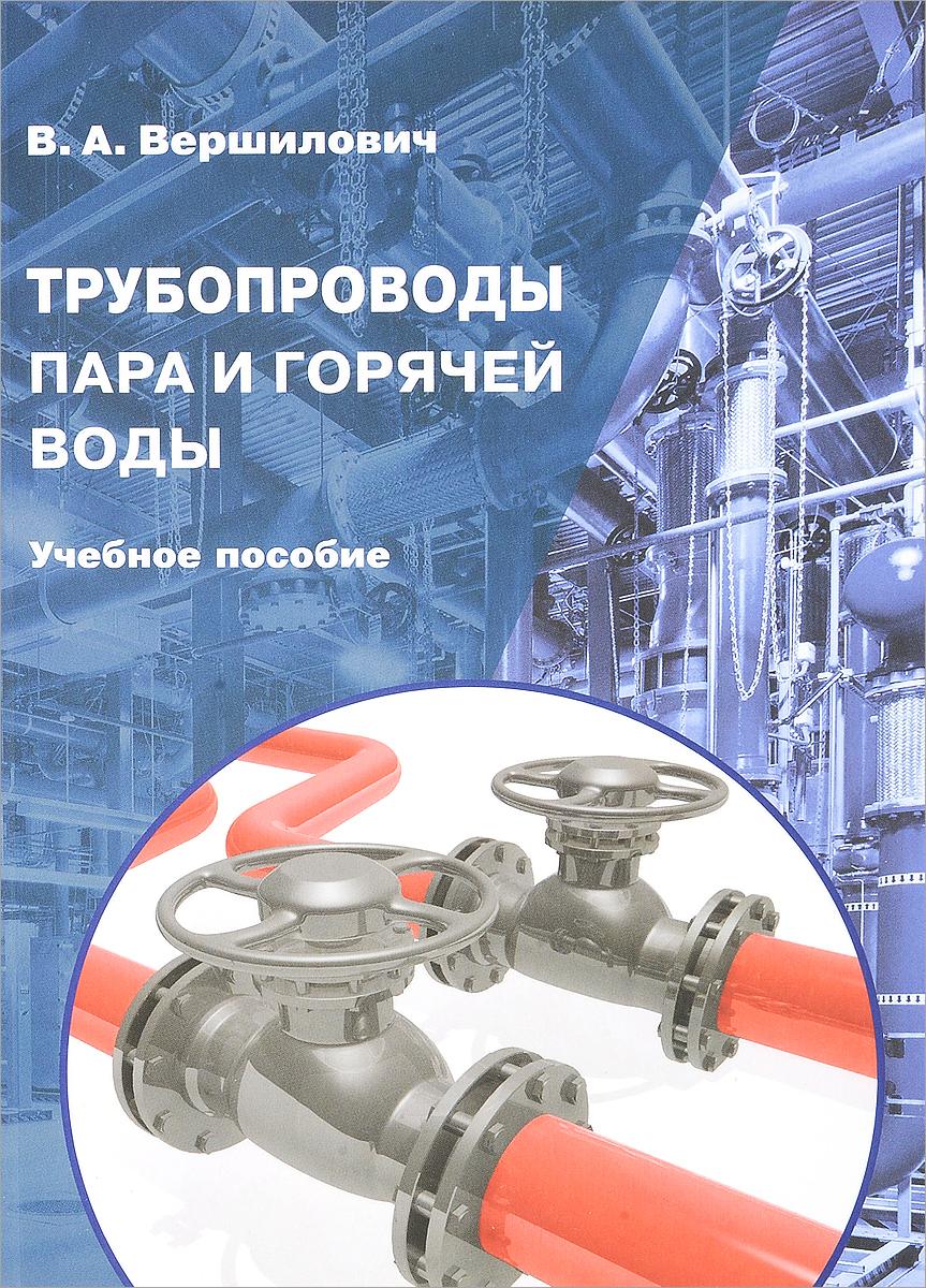 Трубопроводы пара и горячей воды. Учебное пособие