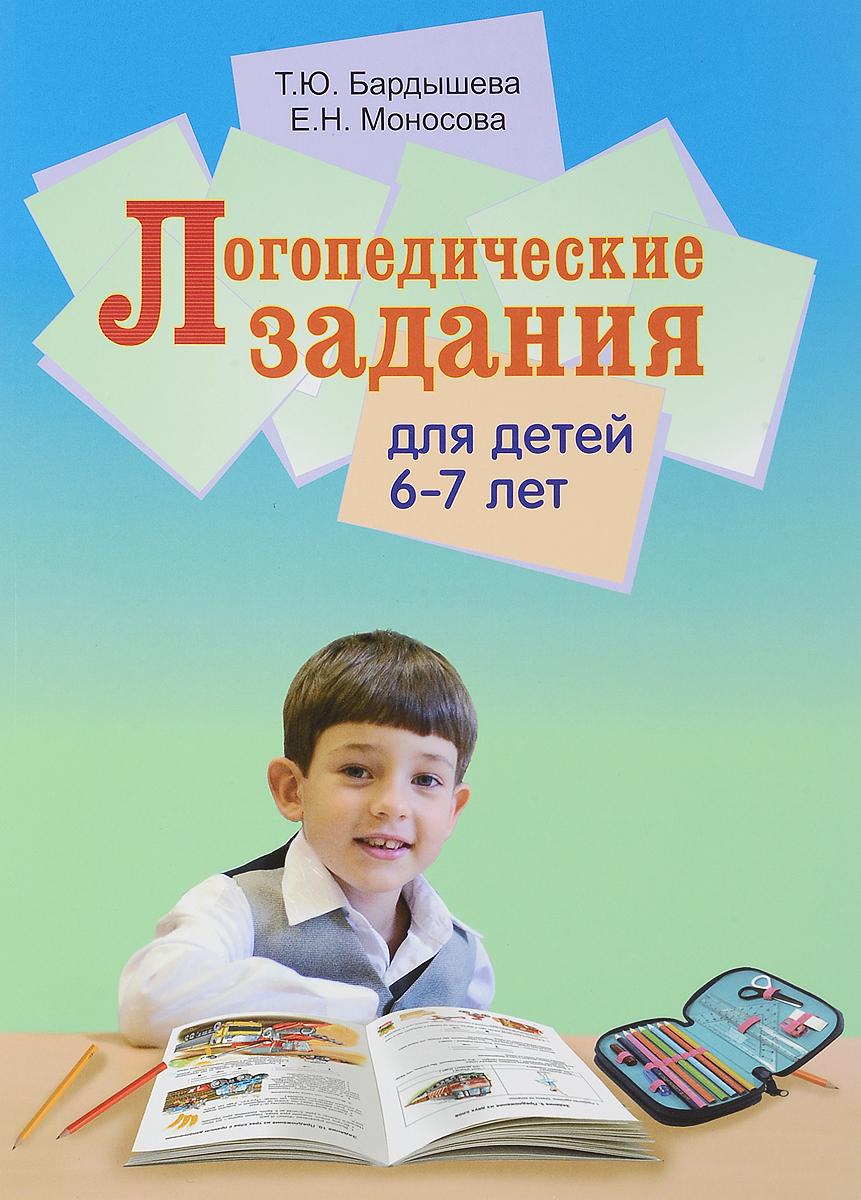 Т. Ю. Бардышева, Е. Н. Моносова Логопедические задания для детей 6-7 лет