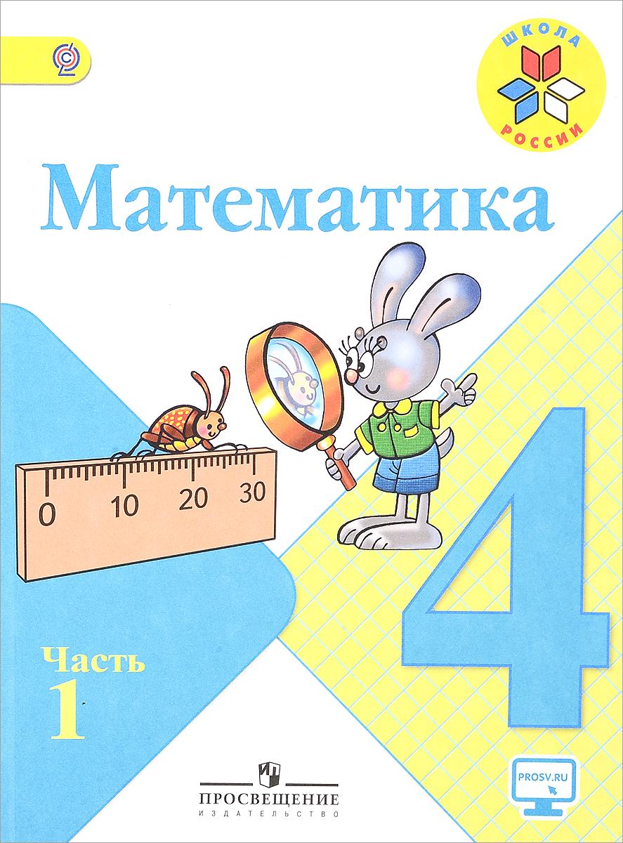 4 решебник класс просвещение моро математика