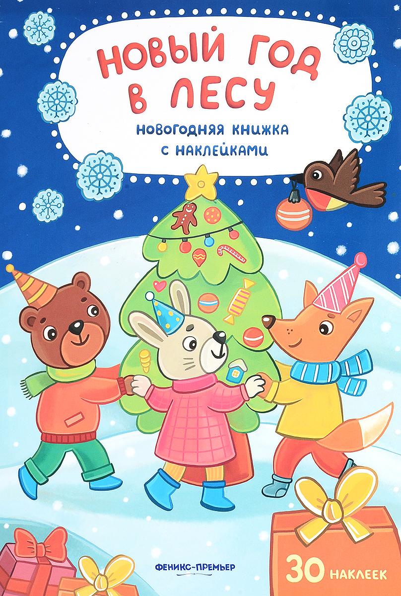 Ю. Разумовская Новый год в лесу. книжка с наклейками салль о м в ожидании нового года адвент календарь а3