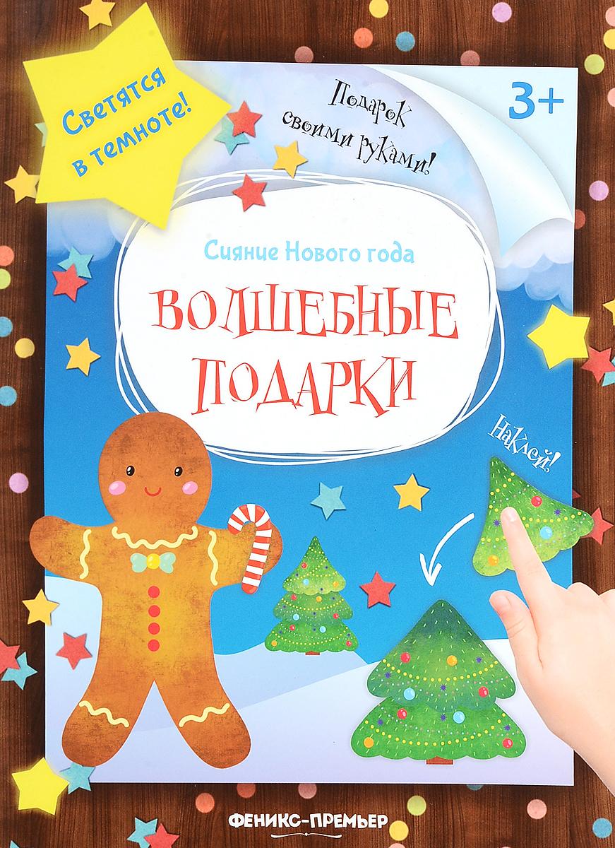 Волшебные подарки. книжка-мастерилка
