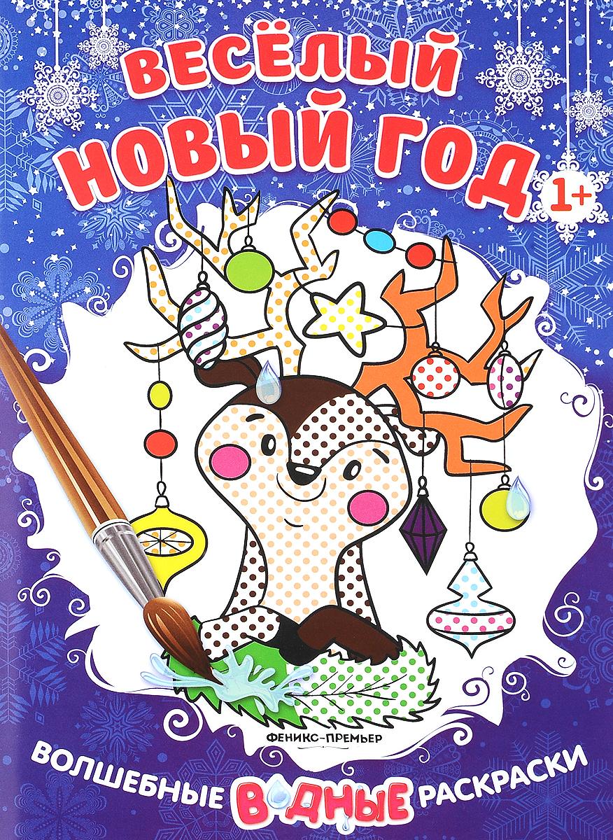 Веселый Новый год. книжка-раскраска, Раскраски на любой вкус  - купить со скидкой
