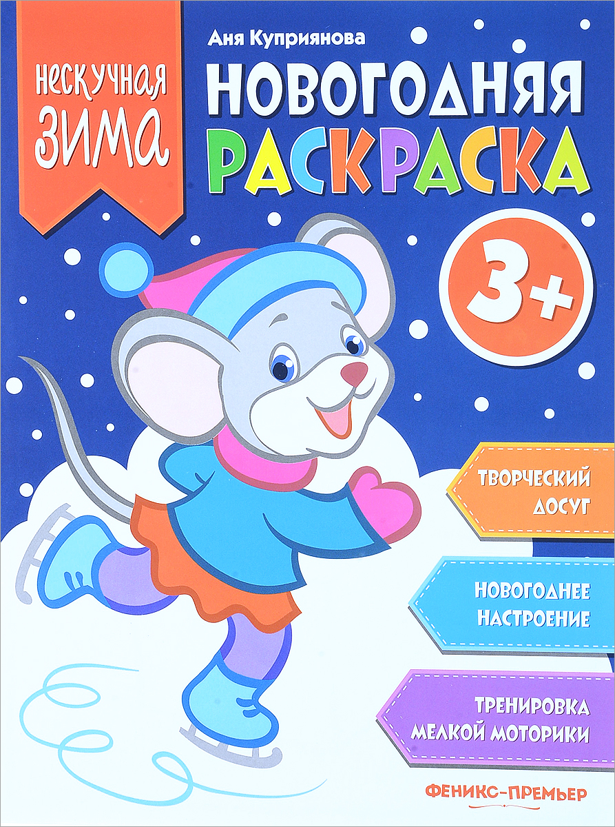 Аня Куприянова Новогодняя раскраска раскраски clever большая книжка по цифрам
