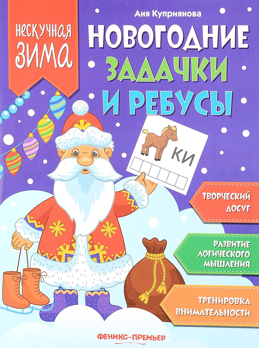 Аня Куприянова Новогодние задачки и ребусы раскраски clever большая книжка по цифрам