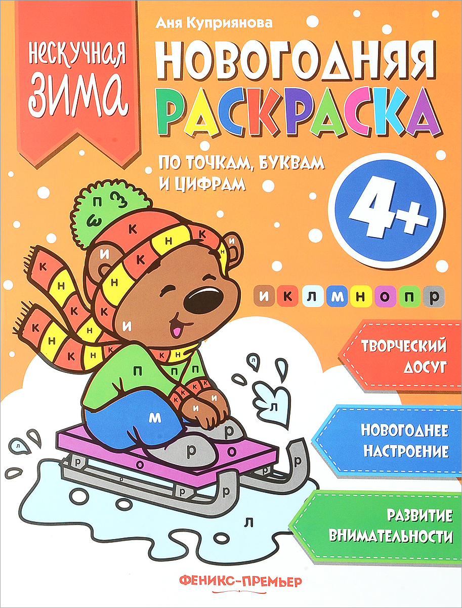 Аня Куприянова Новогодняя раскраска по точкам, буквам и цифрам раскраски clever большая книжка по цифрам
