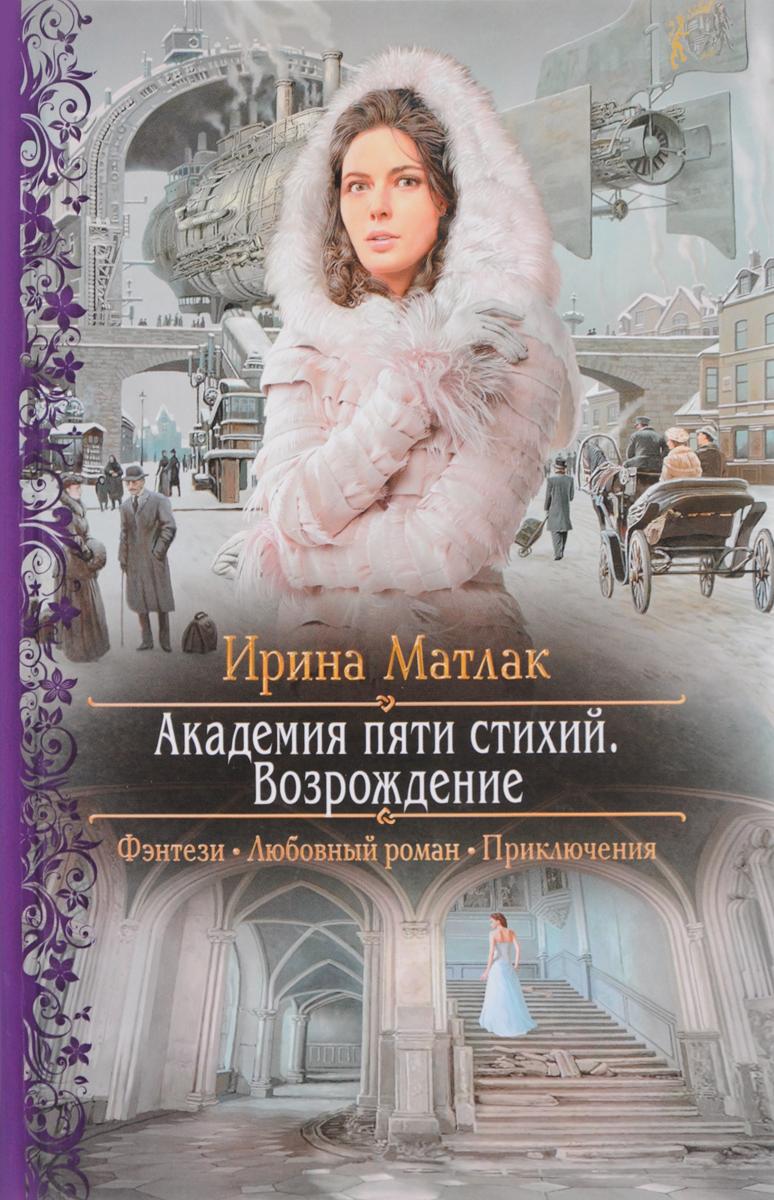 Ирина Матлак. Академия пяти стихий. Возрождение