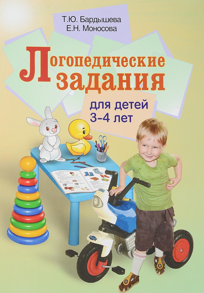 Т. Ю. Бардышева, Е. Н. Моносова Логопедические задания для детей 3-4 лет дорожин ю развитие речи у малыш ср гр р т 4
