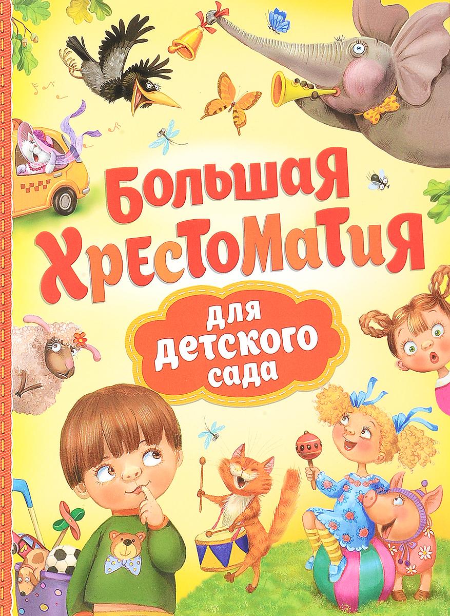 Большая хрестоматия для детского сада аким я александрова з аникин в и др лучшие произведения для детей 0 3 года